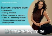 Приглашаем  Вас  к сотрудничеству с  компанией Oriflame